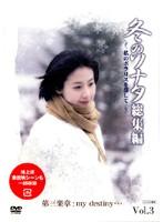 冬のソナタ 総集編 ~私のポラリスを探して~ Vol.3