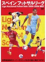 スペインフットサルリーグ Liga Nacional Futbol Sala 2005-2006 BEST