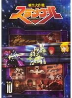 亜空大作戦スラングル Vol.10
