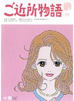 ご近所物語 Vol.6