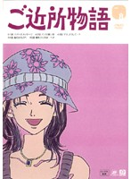 ご近所物語 Vol.8