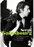セルジュ・ゲンスブール 1958-1969/セルジュ・ゲンスブール