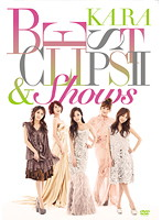 KARA BEST CLIPS II&SHOWS/KARA(2枚組)