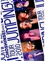 超新星 TOUR 2010 JUMPING!/超新星