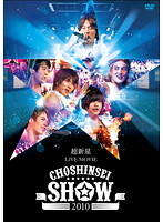 超新星 LIVE MOVIE 'CHOSHINSEI SHOW 2010'/超新星