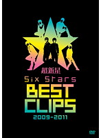 Six Stars BEST CLIPS 2009-2011/超新星