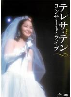 テレサ・テン アジアの歌姫 DISC1&DISC2 (2枚組)