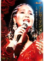 テレサ・テン アジアの歌姫 DISC3&DISC4 (2枚組)