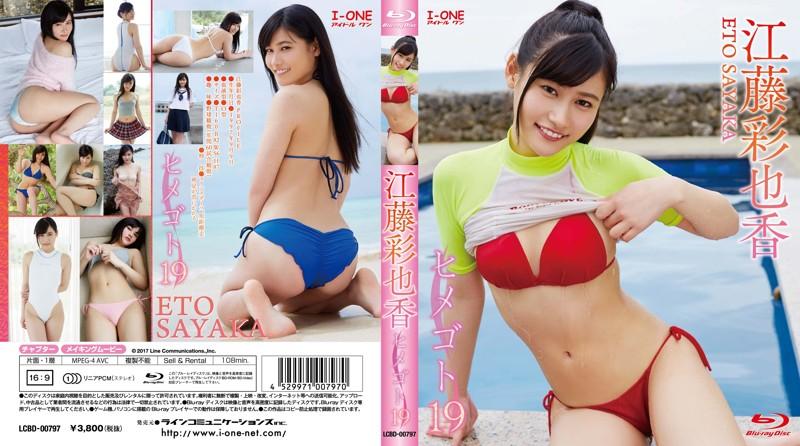 LCBD-00797 Sayaka Eto 江藤彩也香 – ヒメゴト