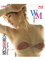 WM~二人の美乃梨~/犬童美乃梨 (ブルーレイディスク)