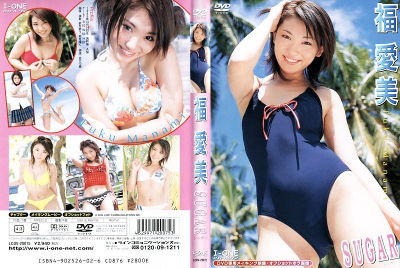 LCDV-20075 Manami Fuku 福愛美 – SUGAR