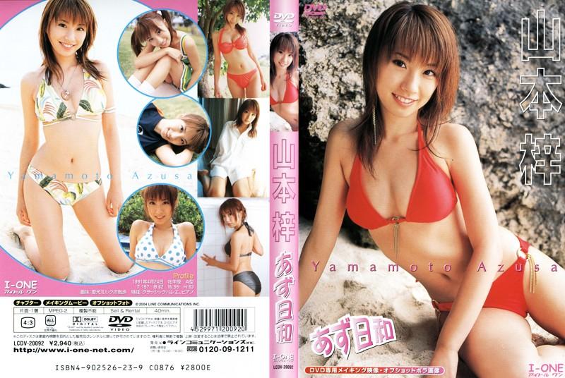 LCDV-20092 Azusa Yamamoto 山本梓 – あず日和
