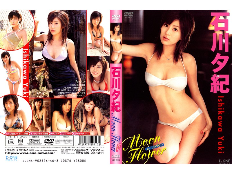LCDV-20113 Yuki Ishikawa 石川夕紀 – Moon Flower
