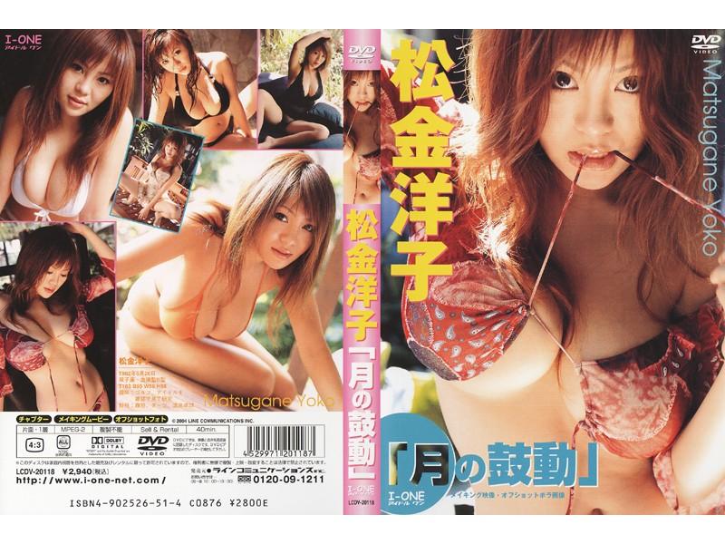 LCDV-20118 Yoko Matsugane 松金洋子 – 月の鼓動