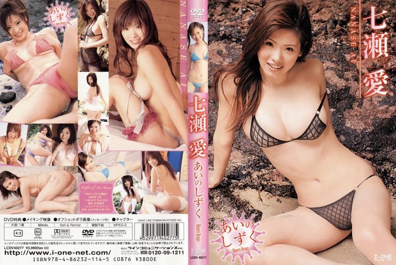 LCDV-40277 Ai Nanase 七瀬愛 – あいのしずく~Honey Drops~