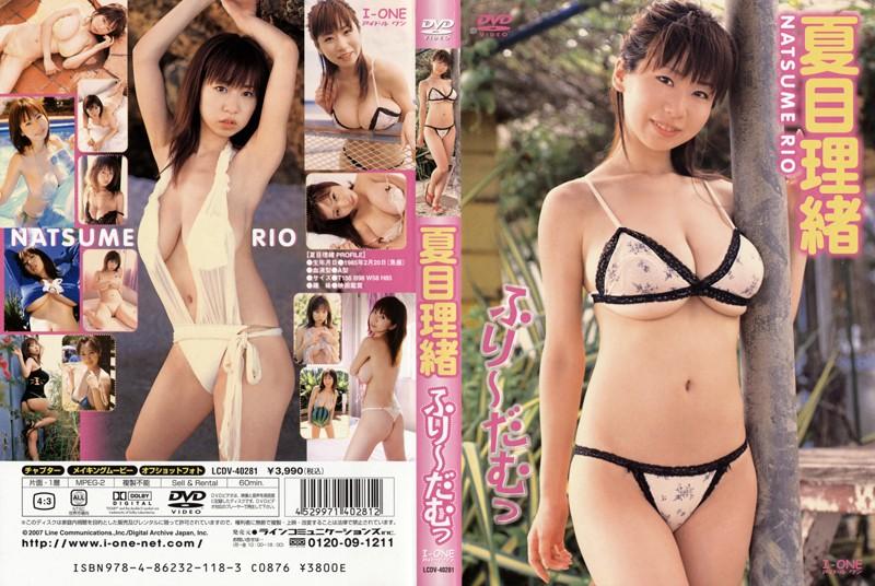 LCDV-40281 Rio Natsume 夏目理緒 – ふり〜だむっ