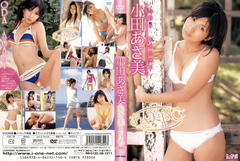 LCDV-40309 Asami Oda 小田あさ美