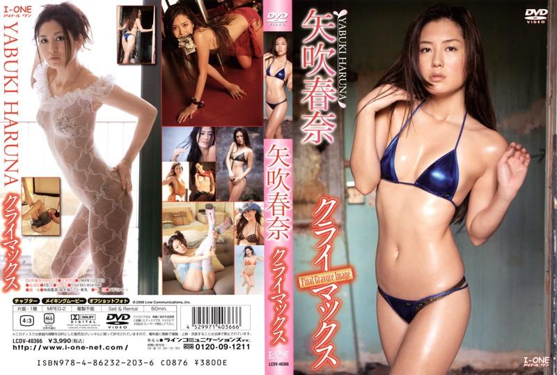 LCDV-40366 Haruna Yabuki 矢吹春奈 – クライマックス