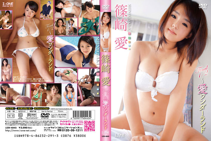 LCDV-40443 Ai Shinozaki 篠崎愛 – 愛ワンダーランド FINAL 1/2