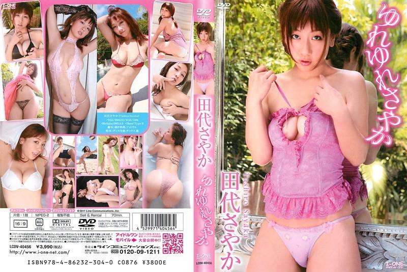 LCDV-40456 Sayaka Tashiro 田代さやか – ゆれゆれさやか