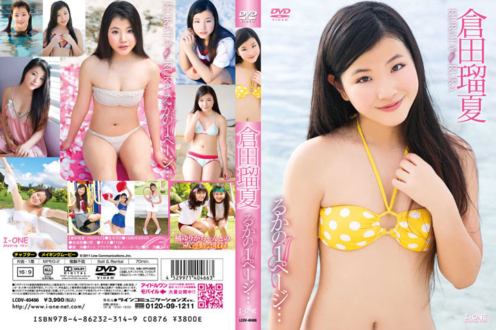 LCDV-40466 Ruka Kurata 倉田瑠夏 – るかの1ページ