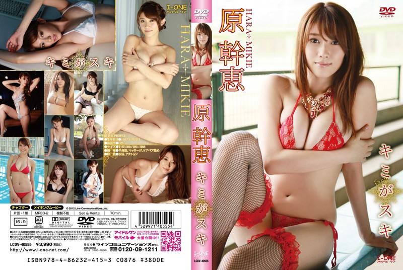 LCDV-40555 Mikie Hara 原幹恵 – キミがスキ