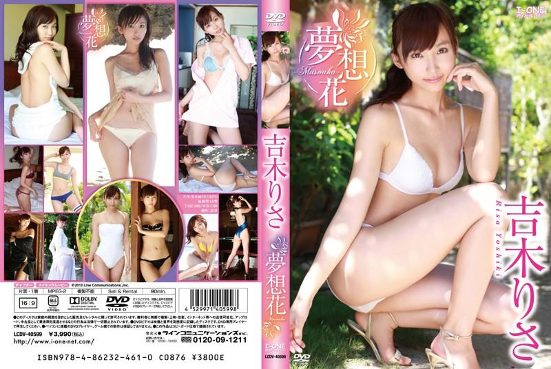 LCDV-40599 Risa Yoshiki 吉木りさ – 夢想花-Musouka-