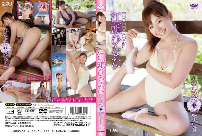 LCDV-40603 Hinata Eto 江頭ひなた