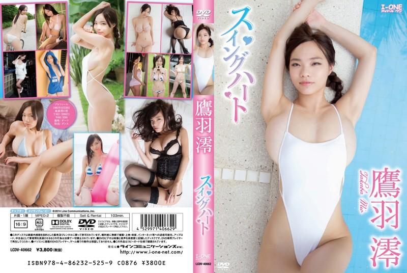 LCDV-40662 Mio Takaba 鷹羽澪 – スイングハート