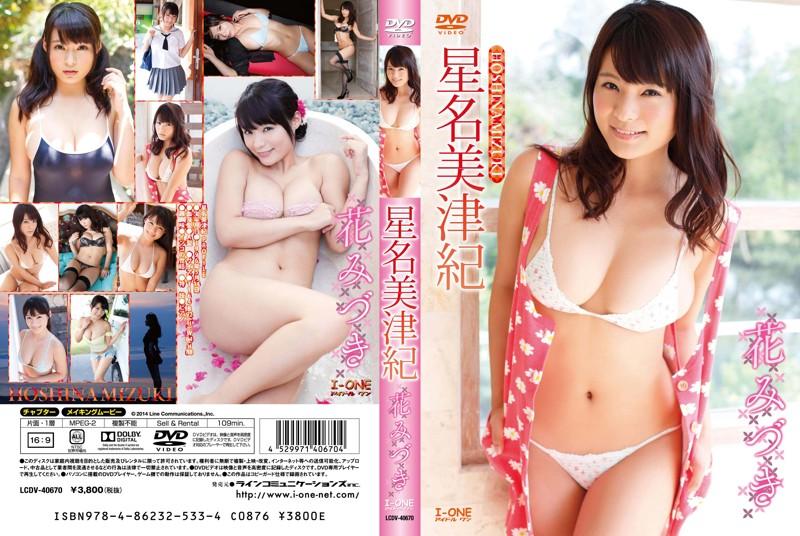LCDV-40670 Mizuki Hoshina 星名美津紀 – 花みづき