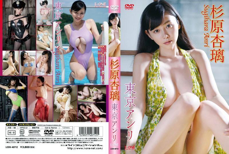 LCDV-40712 Anri Sugihara 杉原杏璃 – 東京アンリ