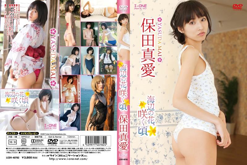 LCDV-40782 Mai Yasuda 保田真愛 – 海辺の花、咲く頃