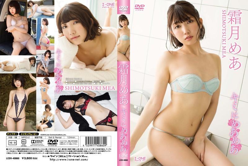LCDV-40860 Shimotsuki Mea 霜月めあ – キミにめあめあ
