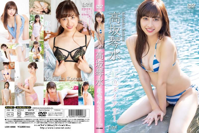 LCDV-40908 Kotomi Kohsaka 高坂琴水 – Nijiiro Daiarii 虹色ダイアリ