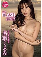 ミスFLASH2021/名取くるみ