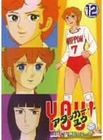 アタッカーYOU! Vol.12「はばたけ!明日のエース」