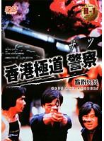 香港極道 警察
