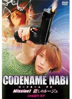 CODENAME NABI(コードネーム ナビ)Mission1 殺しのルージュ