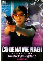CODENAME NABI(コードネーム ナビ)Mission2 美しき獲物たち