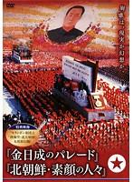 金日成のパレード/北朝鮮・素顔の人々