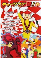 チャージマン研! Vol.1