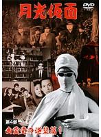 月光仮面 第4部~幽霊党の逆襲篇 Vol.1