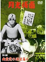 月光仮面 第4部~幽霊党の逆襲篇 Vol.4