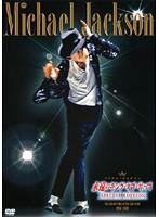 マイケル・ジャクソン/永遠のキング・オブ・ポップ