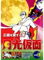 正義を愛する者 月光仮面 Vol.1