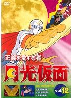 正義を愛する者 月光仮面 Vol.12