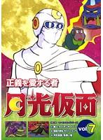 正義を愛する者 月光仮面 Vol.7