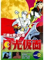 正義を愛する者 月光仮面 Vol.2