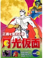 正義を愛する者 月光仮面 Vol.3