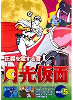 正義を愛する者 月光仮面 Vol.5